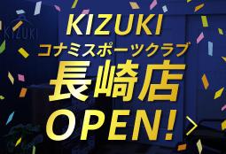 コナミスポーツクラブ 長崎店OPEN