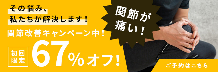 KIZUKIカラダ改善応援キャンペーン