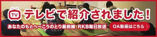 テレビで紹介されました!|あなたのもとへ~こうのとり最前線 RKB毎日放送