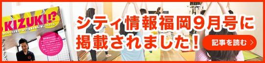 シティ情報福岡9月号に掲載されました