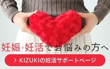 妊娠・妊活でお悩みの方へ|KIZUKIの妊活サポートページへ