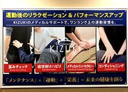 KIZUKI コナミスポーツクラブ福岡天神店