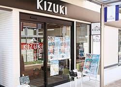 吉塚本店写真