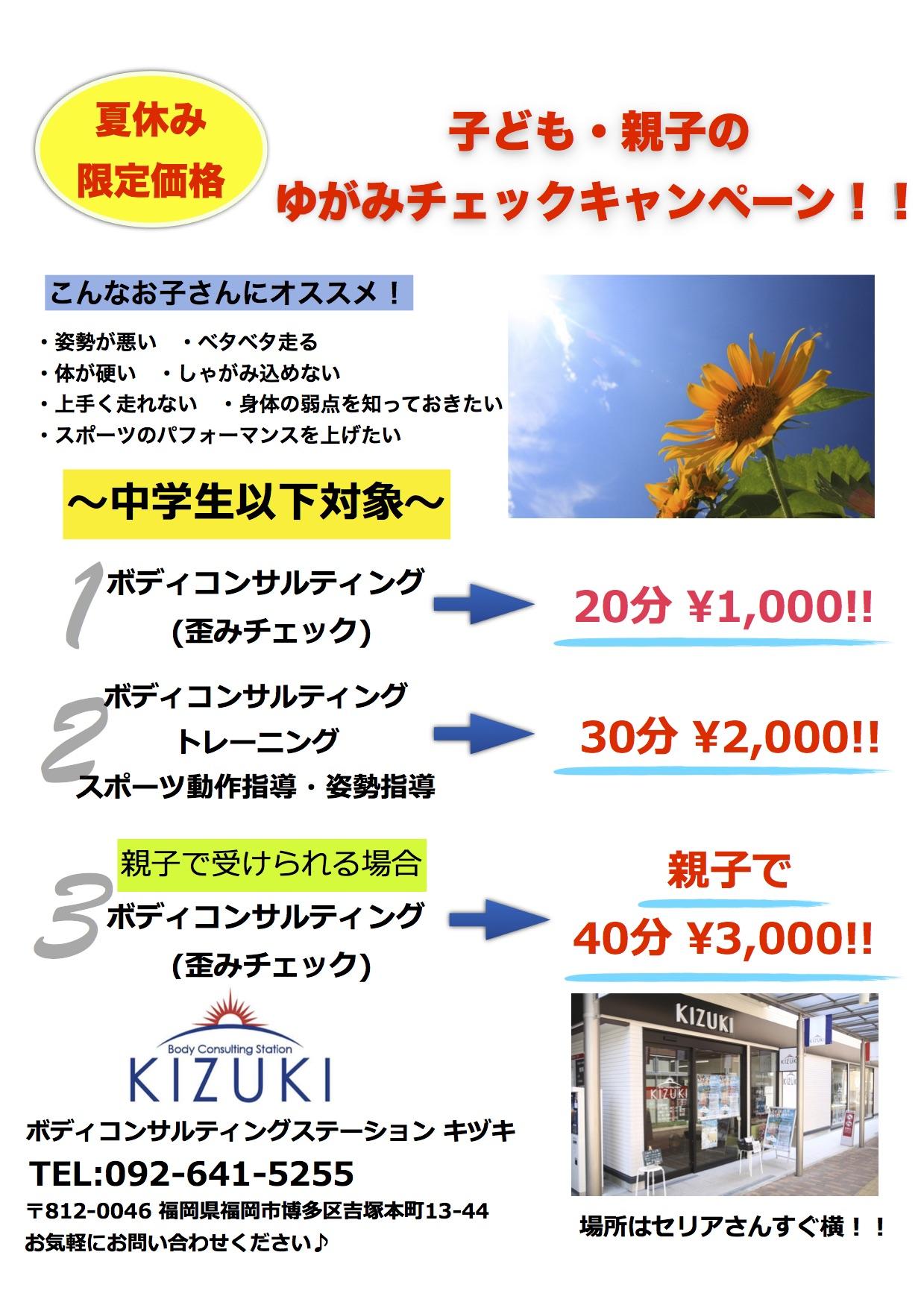 KIZUKI menu