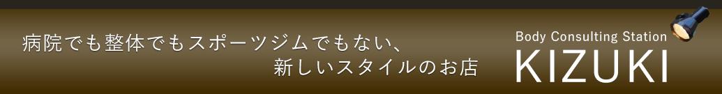 KIZUKIのキャッチコピー