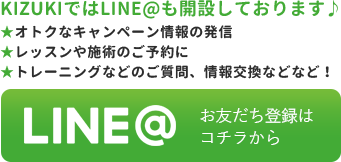 LINEはこちら