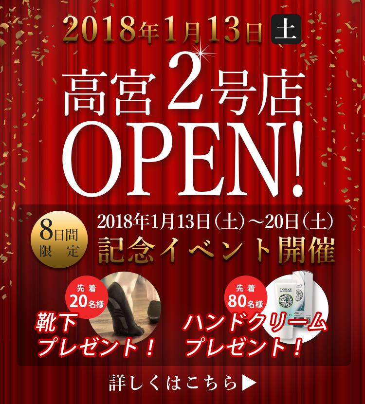 高宮2号店がオープンします!