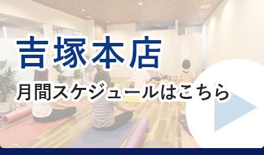 吉塚本店スケジュール