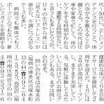 【西日本新聞2018/2/17に掲載!! 】