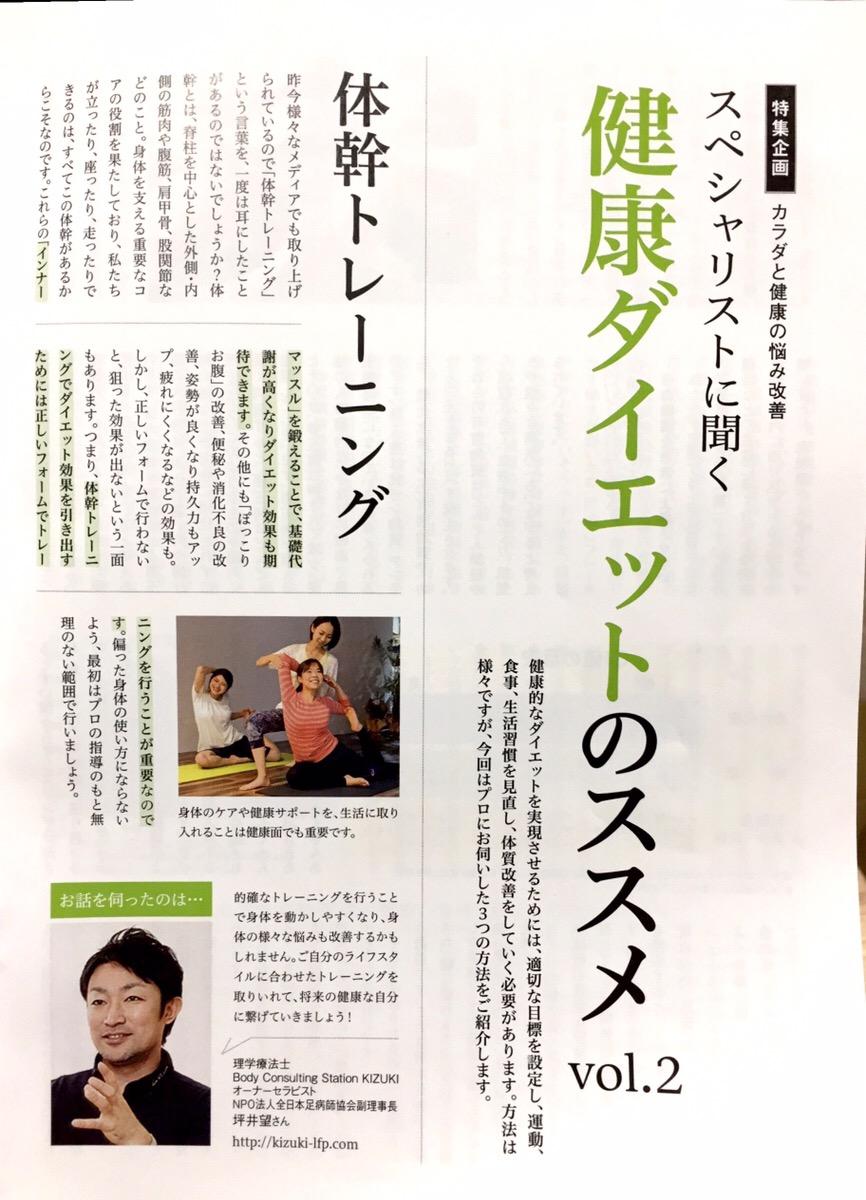 雑誌「カラダふしぎ発見」に掲載されました!!