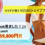 夏だ!!カラダの引き締め!!! ~2か月 シェイプアップコース 大募集~