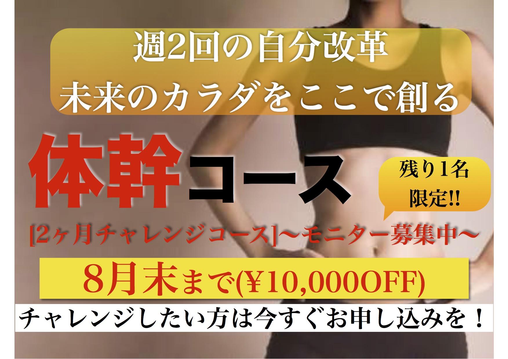 残り3日!!おトクな体幹コースキャンペーンは今月末まで!!