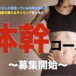 新メニュー開始!!KIZUKIの体幹コース「ショート&チャレンジ」
