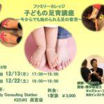 子どもの足育講座👣 ~今から始められる足の教育~