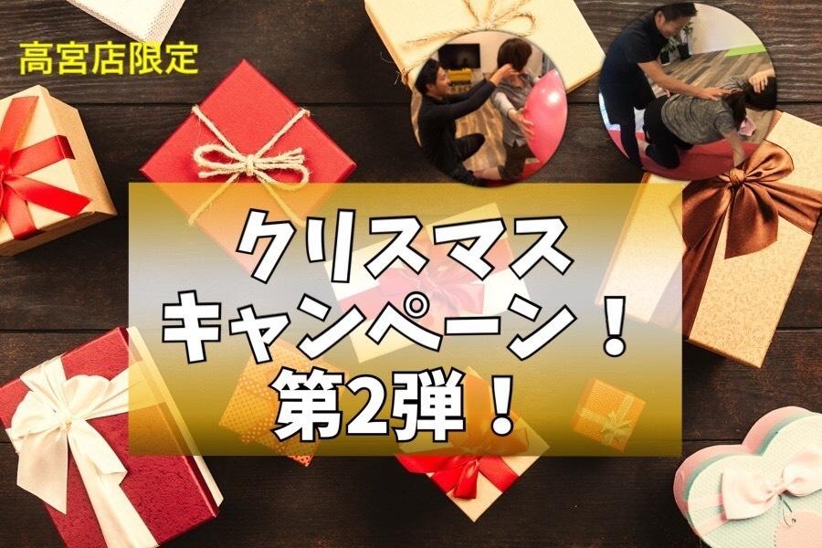 〜高宮店クリスマスキャンペーン第2弾🔔〜