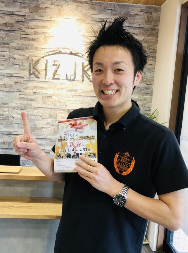 KIZUKI高宮店店長久保田より『高宮店1周年のご挨拶』