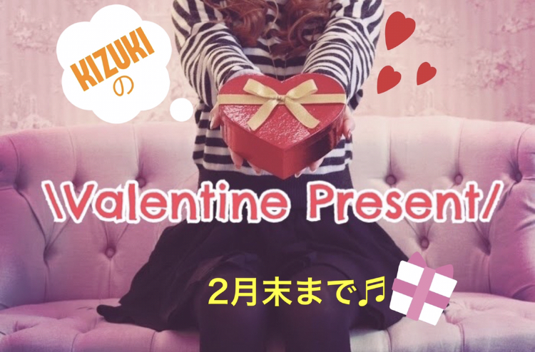 Happy Valentine キャンペーン💕