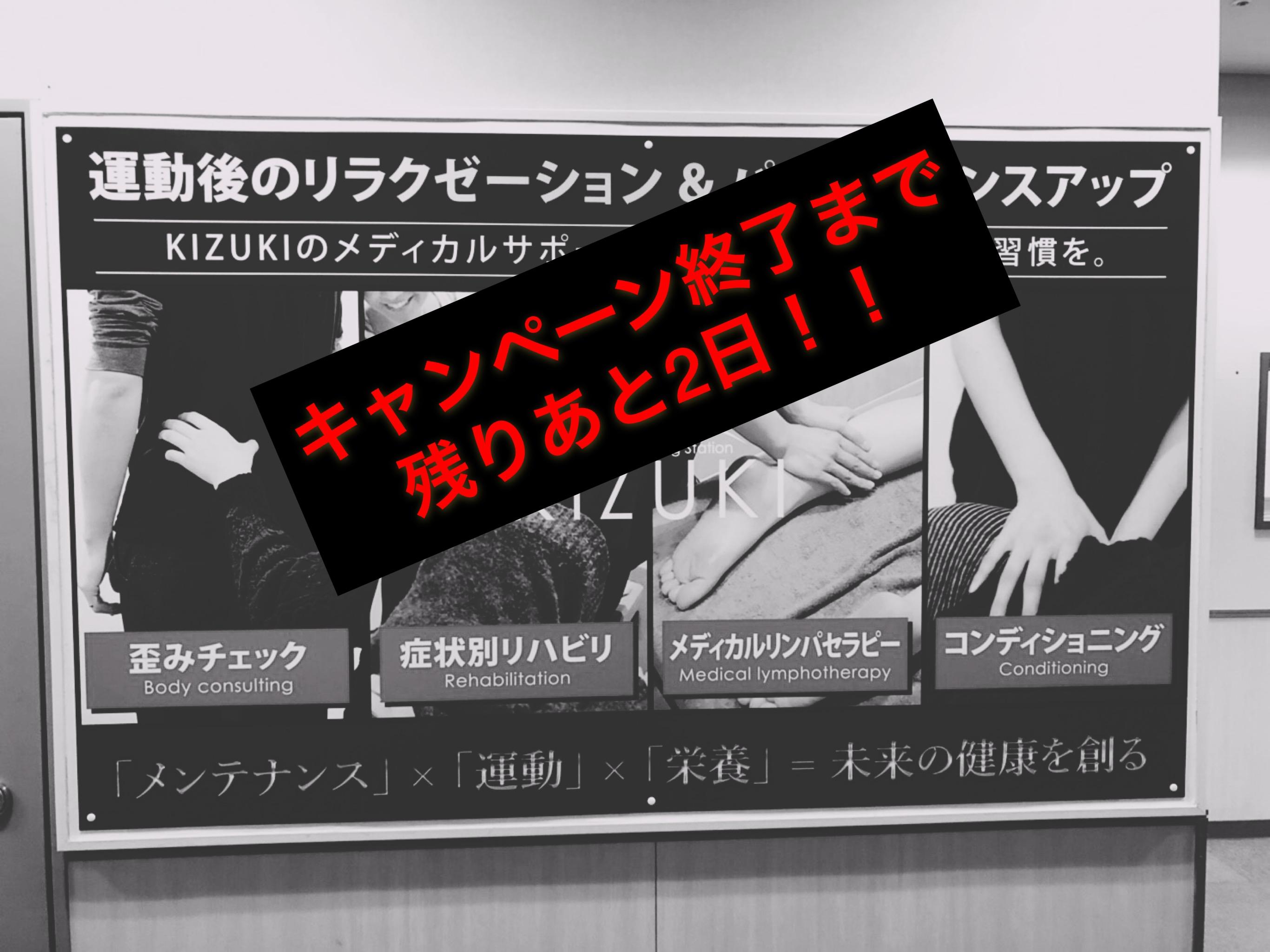 KIZUKI3号店オープン記念キャンペーン終了まで後少し!