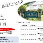 KIZUKI初❗ 宿泊イベント開催決定✨