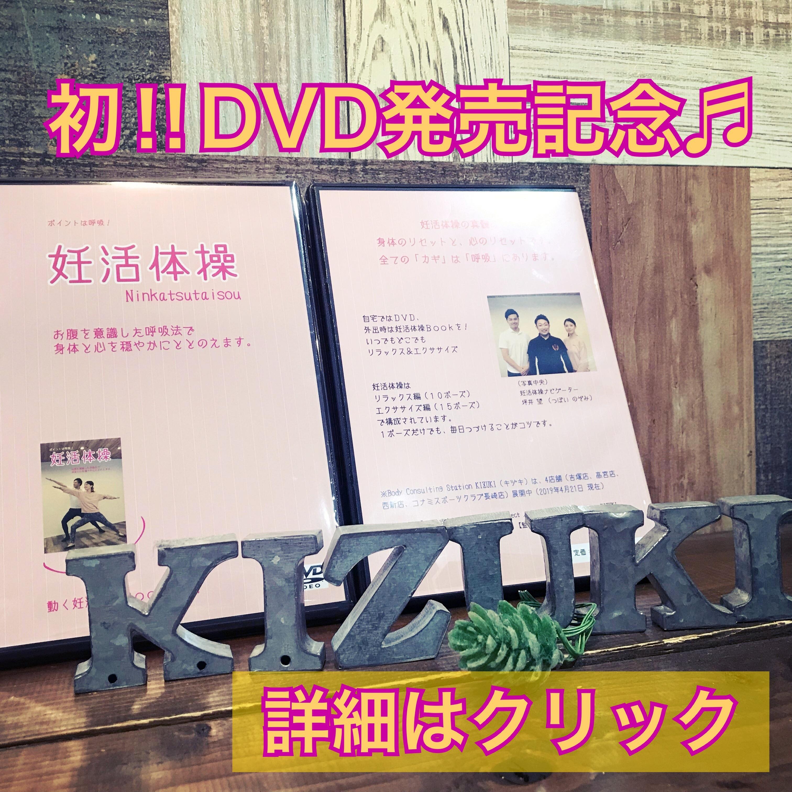 初‼︎妊活DVD発売のご案内♬
