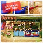 高宮店限定‼西新店オープン記念🎶