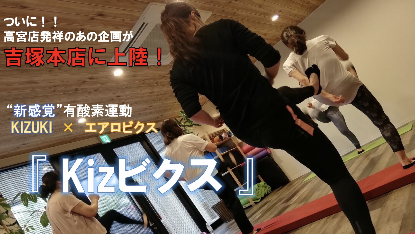 大人気のKizビクスが吉塚本店で開催決定!☺