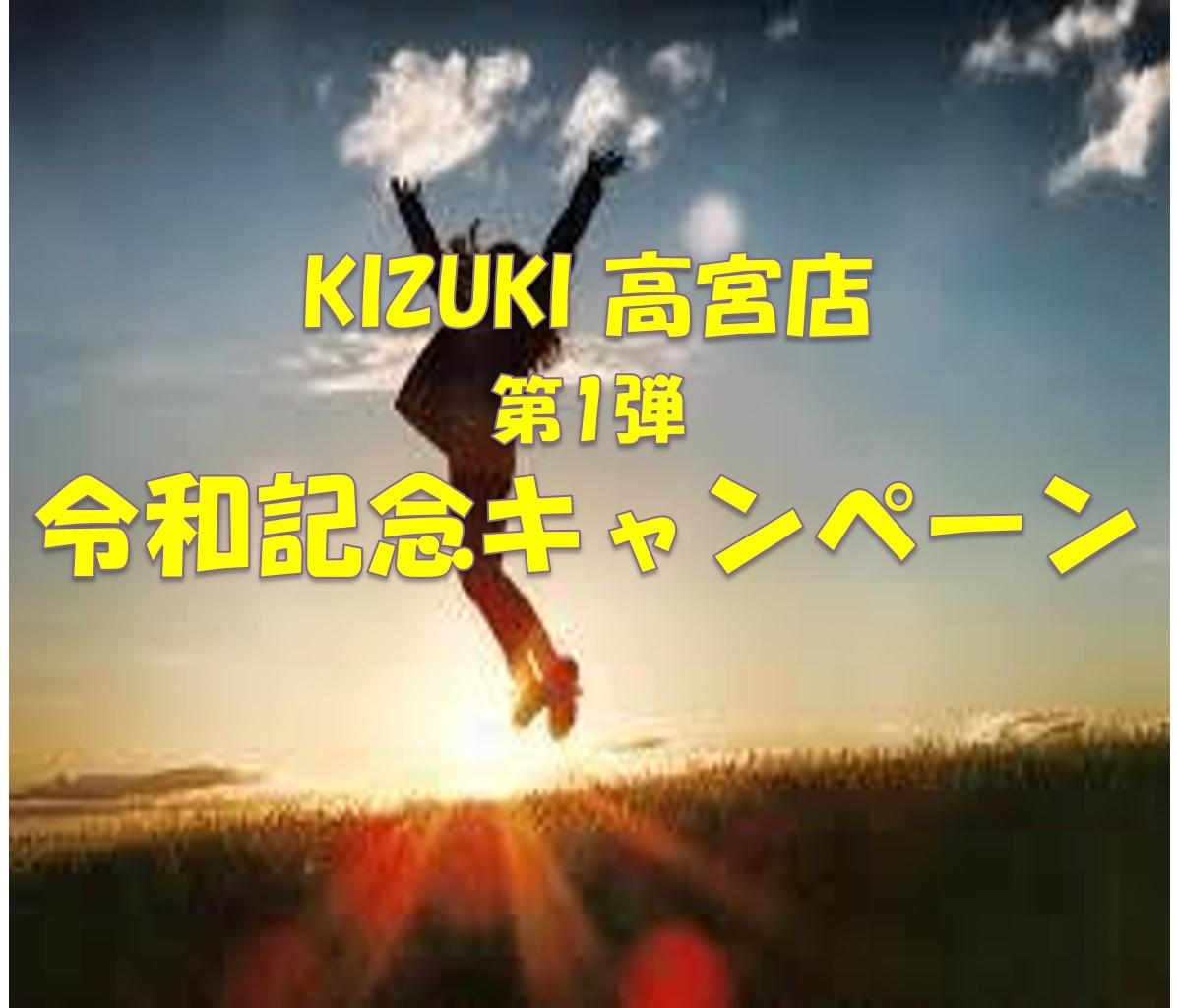 初心者も今日から始められる運動KIZUKI高宮店 令和キャンペーン第一弾