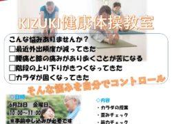 毎月開催!!KIZUKI高宮店 健康体操教室