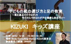 最近増えるお子様の姿勢の崩れを足元から紐解く『KIZUKI Kidsセミナー』
