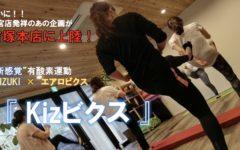 KIZUKI吉塚本店にて新感覚エアロビクスのKIZビクスが本格的に始動!