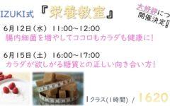 吉塚本店大好評企画のKIZUKI式『栄養教室』の開催が決定しました!