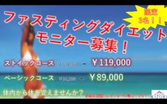 7月の特別キャンペーン情報♬ダイエットコースに○○が追加!!