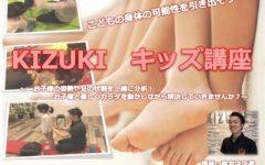 こどもの身体の可能性を引き出そう!姿勢と足の問題を分析・解決する『KIZUKI キッズ講座』