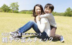 KIZUKIの夏休み特別イベント 『親子で歪みチェック体験❕』実施中