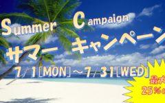KIZUKI高宮店 サマーキャンペーン実施中🎶