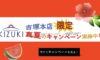 吉塚本店8月キャンペーン!