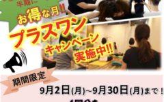 増税前のお得な『プラスワン』キャンペーン開催中!!