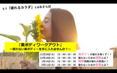 KIZUKI吉塚本店にて『美×疲れないカラダ』に追及したイベントが開催決定!👏