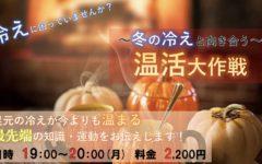 冬の冷えと向き合うための🔥温活大作戦🔥 IN吉塚本店✨