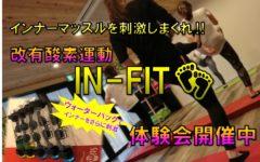 インナーマッスルを鍛え上げる運動プログラム『 IN-FIT 👣』始動💪