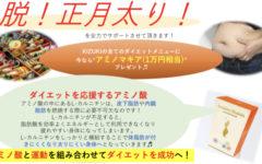 新年ダイエット応援キャンペーン✨吉塚店・高宮店