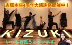 祝‼︎吉塚本店4周年感謝祭開催中✨
