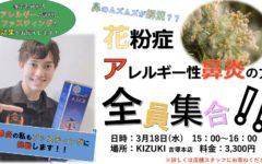花粉症やアレルギー性鼻炎を解消したい方全員集合!!in KIZUKI 吉塚本店✨