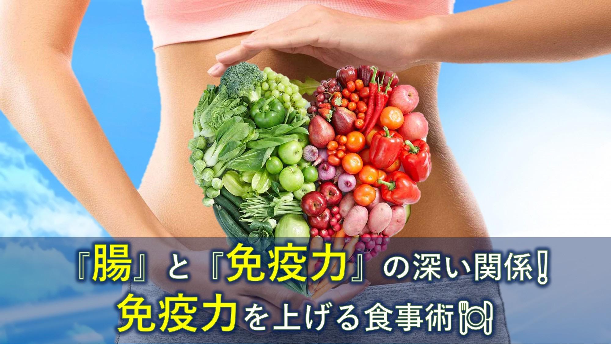 上げる を 免疫 果物 力