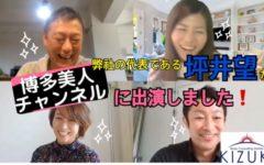 博多美人チャンネルに弊社の代表取締役である坪井が出演致しました!