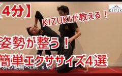 【4分でできる自宅運動】KIZUKIが教える!姿勢が整う体幹エクササイズ4選!