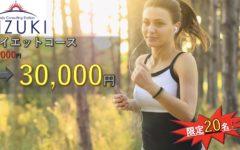 コロナ太りの方必見 免疫力を高めながら実践する 2ヶ月ダイエット応援キャンペーン