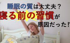 眠りの質を下げる4つの原因!ストレスや寝る前の習慣が関係している⁉