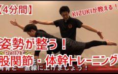 【4分でできる自宅運動】KIZUKIが教える!姿勢が整うエクササイズ股関節・体幹version