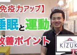免疫力を高める 睡眠と運動の改善ポイント KIZUKI TV 第2段